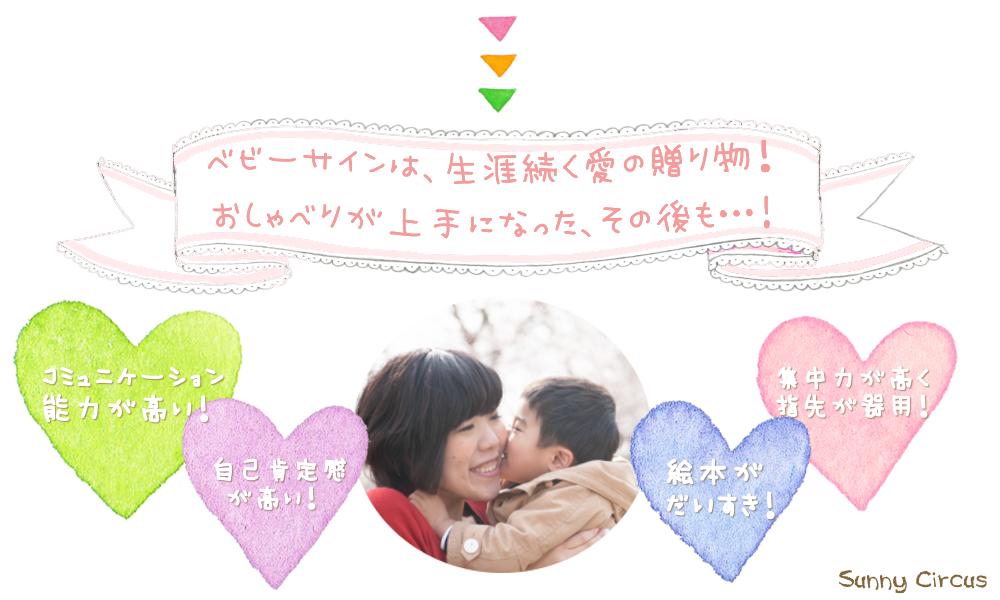 01_babysign_merit2