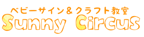 稲沢・岐阜・名古屋市港区 ベビーサイン&クラフト教室 サニーサーカス