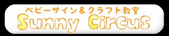 ベビーサイン&クラフト教室 SunnyCircus